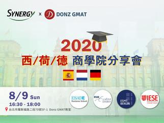 Donz GMAT & Synergy 西班牙/荷蘭/德國 分享會