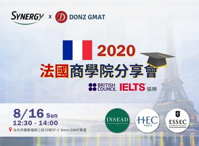 Donz GMAT & Synergy 法國商學院分享會