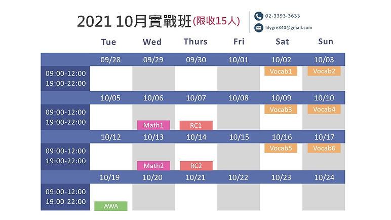GRE課表-new.jpg