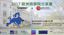 2017 歐洲商學院分享會