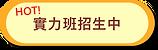 官網零件-02.png
