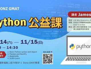 [分享] Donz GMAT x Python 數據分析公益課