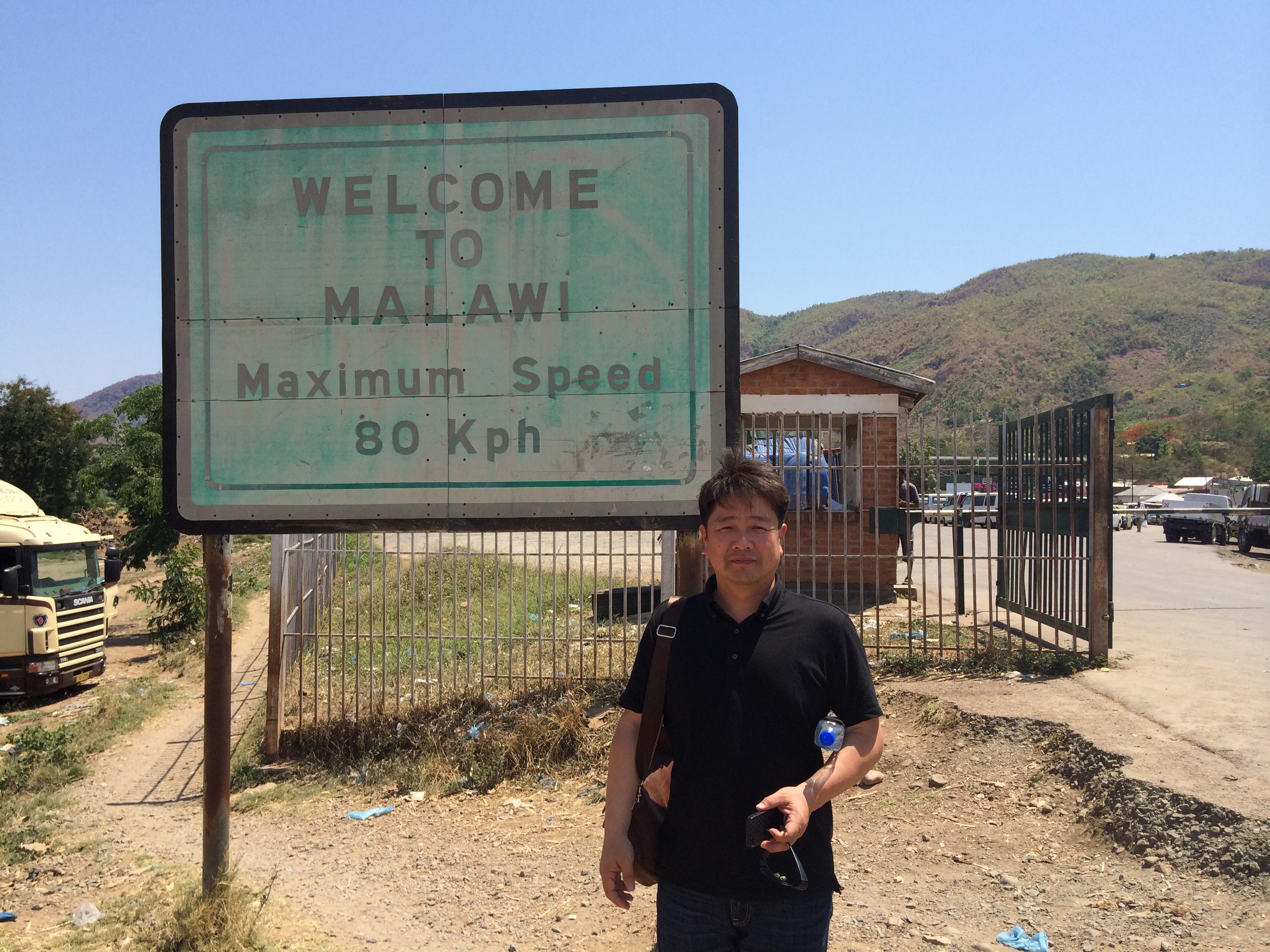 マラウィ国境視察
