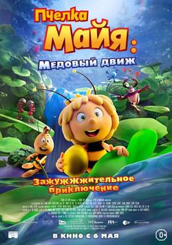 пчела майа