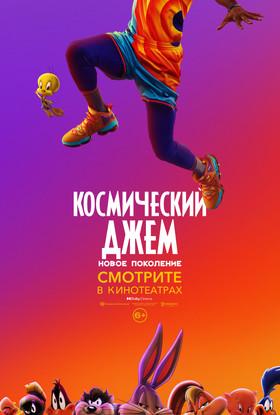 КОСМИЧЕСКИЙ ДЖЕМ.jpg