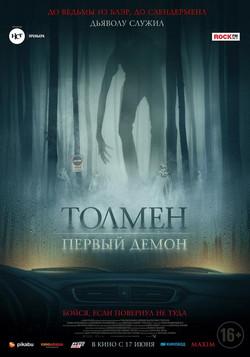 ТОЛМЕН