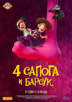 4 сагога