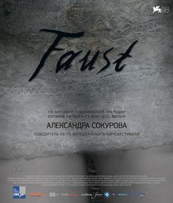 фауст