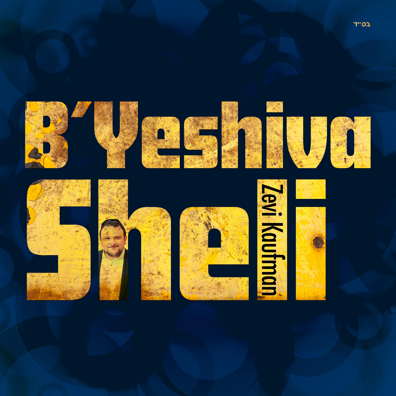 byeshiva_sheli