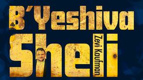 """NEW RELEASE!-""""B'Yeshiva Sheli"""""""