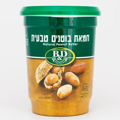 חמאת בוטנים טבעית - B&D
