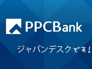 PPCBank ジャパンデスクです! 新WEBのご紹介
