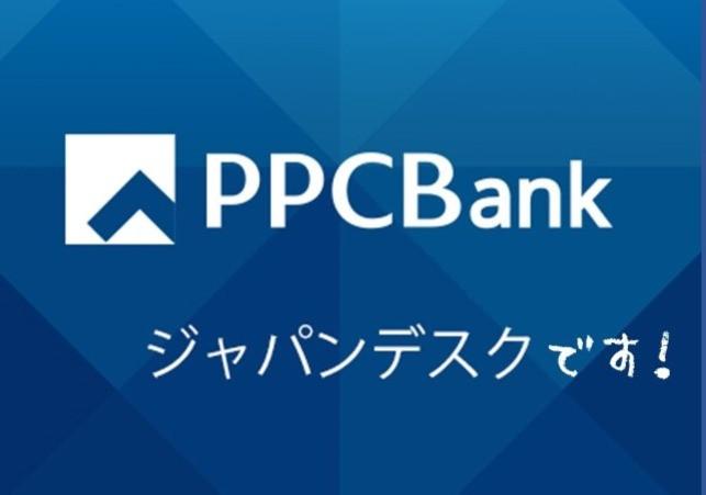 PPCBankジャパンデスクです!