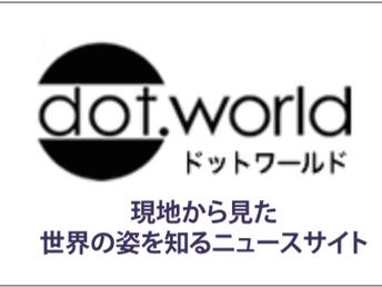 ドットワールド~現地から見た「世界の姿」を知るニュースサイト