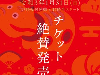 【イベント】1月31日(日)カンボジア日本人会の新年会へ!