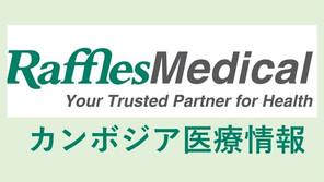 ラッフルズ医療情報:慢性的な皮膚病