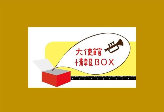大使館情報BOX