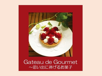 Gateau de Gourmet~思い出に捧げるお菓子 シモキタシマイ