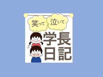 泣いて、笑って、学長日記 2010年12月
