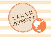 着任のご挨拶 <こんにちは!JETROです>