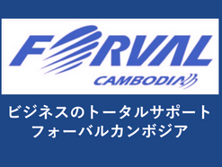 Forval Cambodia 新サービスのご案内