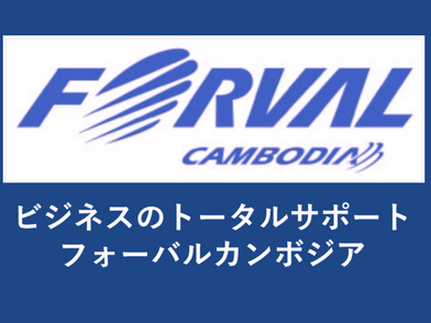 Forval Cambodia 新サービスのご案内