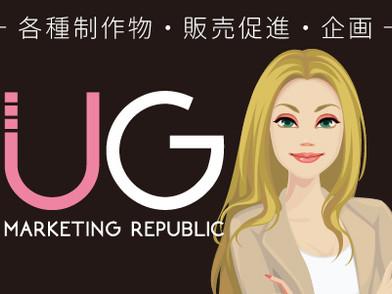 印刷、制作物、販売促進企画ならUG