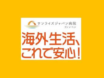 サンライズジャパン~海外生活、これで安心!