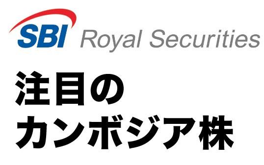 SBI Royal 証券