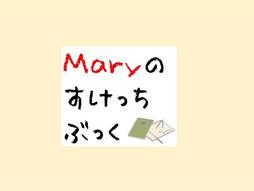 Maryのスケッチブック 「あの子」