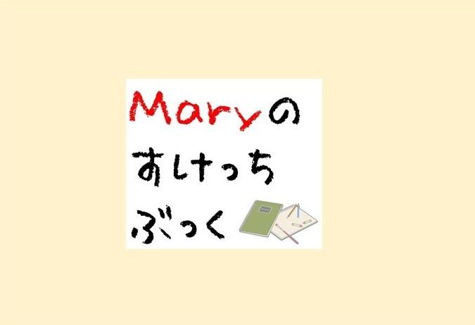 Maryのすけっちぶっく