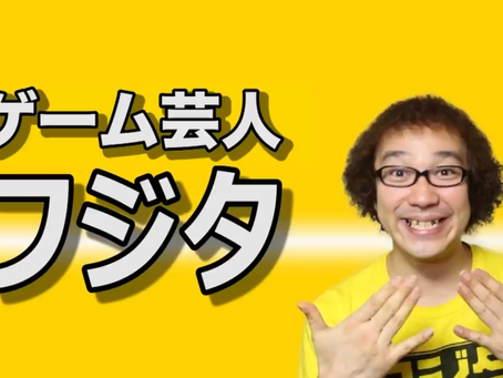 【BGM提供】ゲーム芸人フジタ YouTubeチャンネル