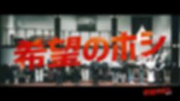 舞台「希望のホシ2018」PV映像音楽