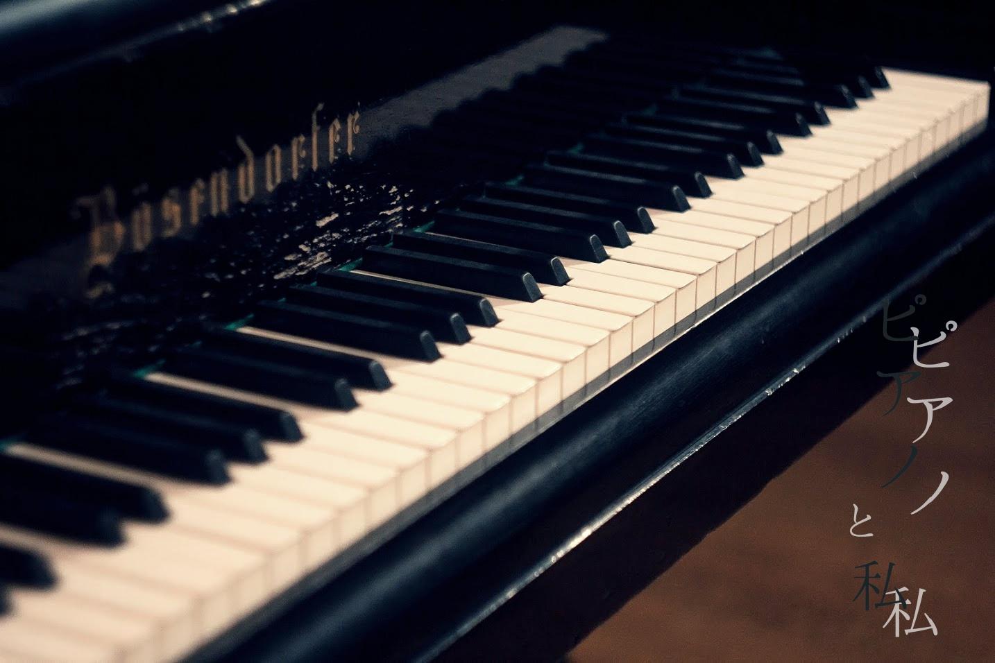 ピアノと私_10