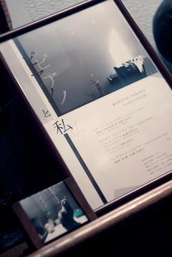 ピアノと私_5