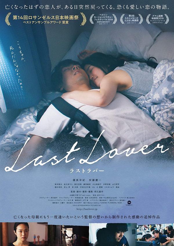 LastLover
