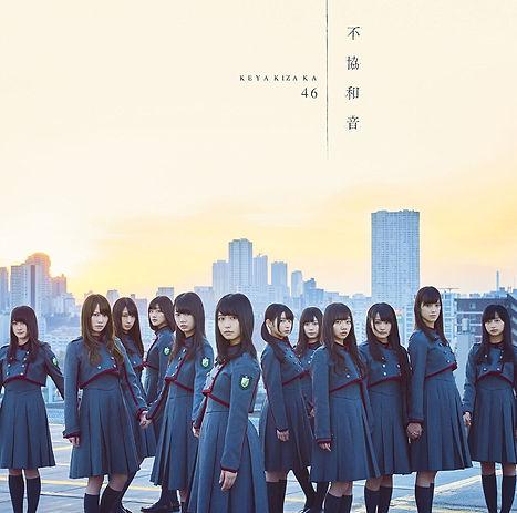 欅坂46 4th Single 「不協和音」収録  鈴本美愉 個人PV「冥土のみやげ」