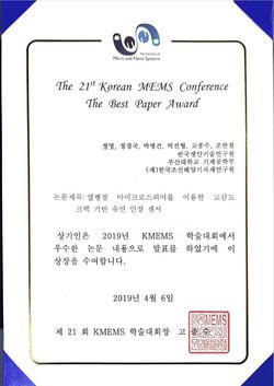 2019 KMEMS 'The best paper award' 수상