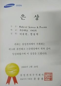 2008 삼성휴먼테크동상