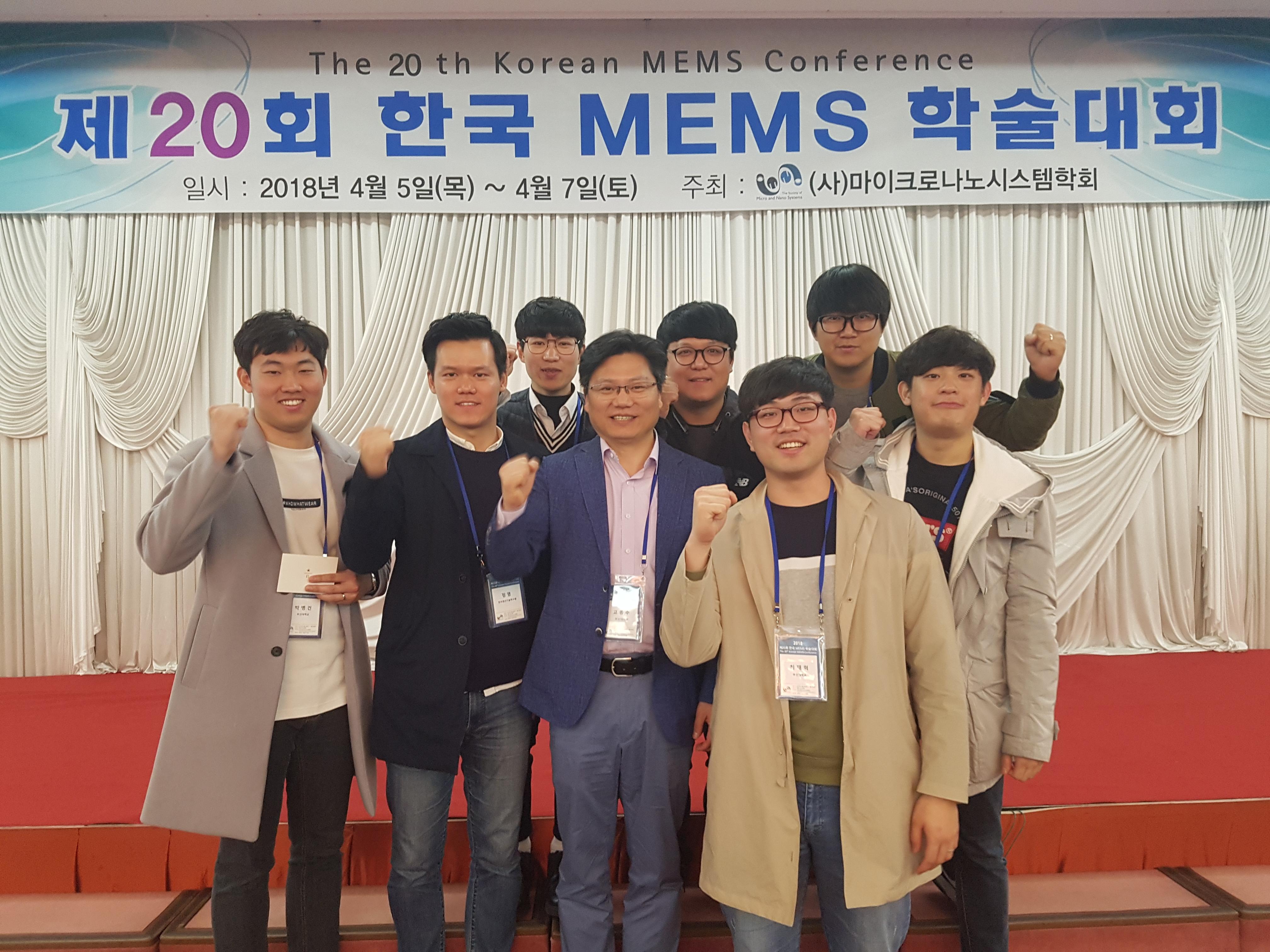 2018.04 KMEMS2018