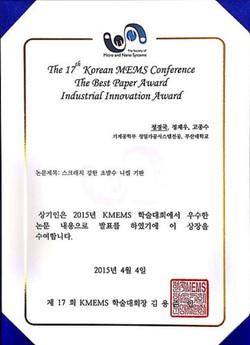 2015 KMEMS Best paper 수상