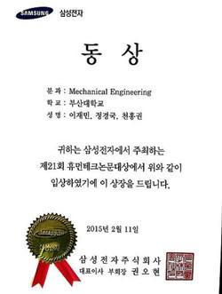 2015 삼성휴먼테크동상