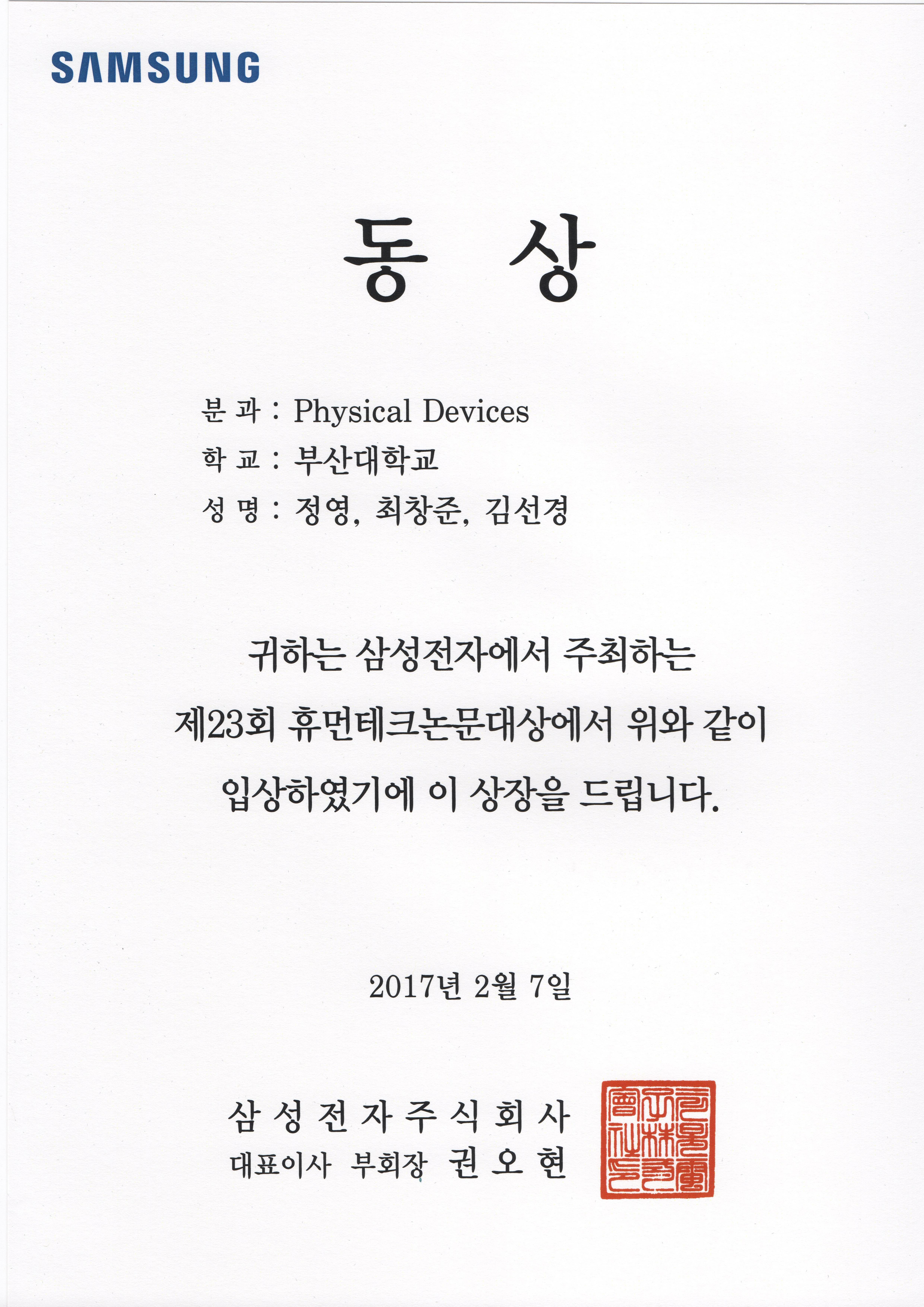 2017 삼성휴먼테크동상 수상