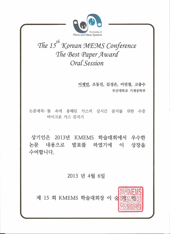 2013 KMEMS Best poster 수상