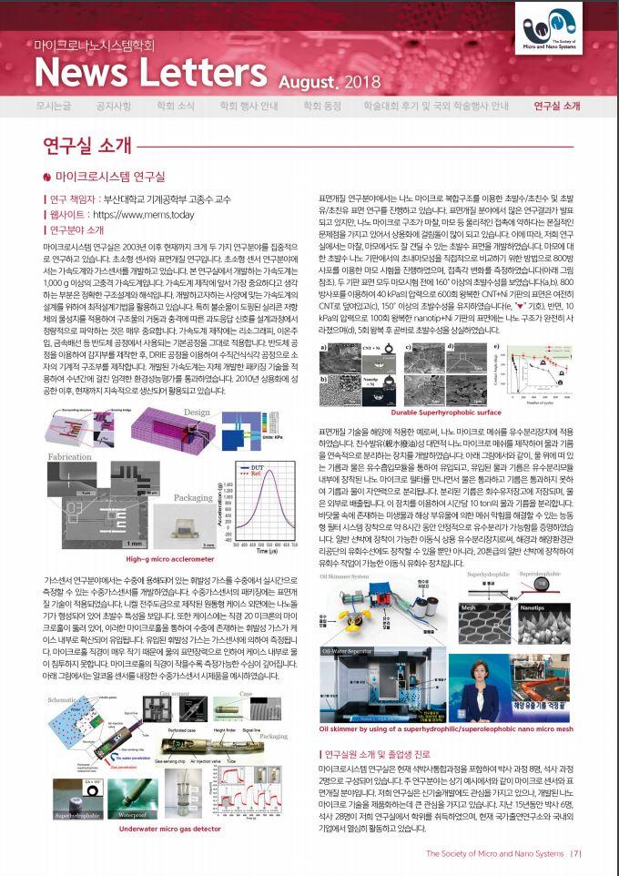 2018 마이크로나노시스템학회 소개