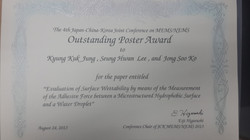 2014 JCK Best poster 수상
