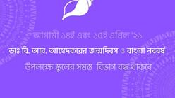 ১৪ই ও ১৫ই এপ্রিল: সমস্ত বিভাগ বন্ধ
