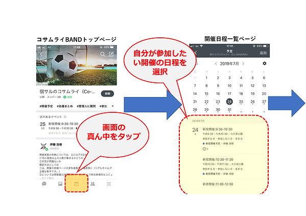 日程ページへの遷移2-01.jpg