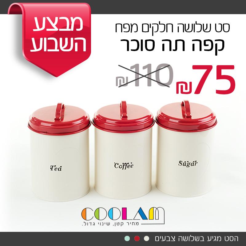 Coolam (58)