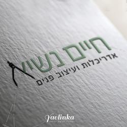 עיצוב לוגו אדריכל